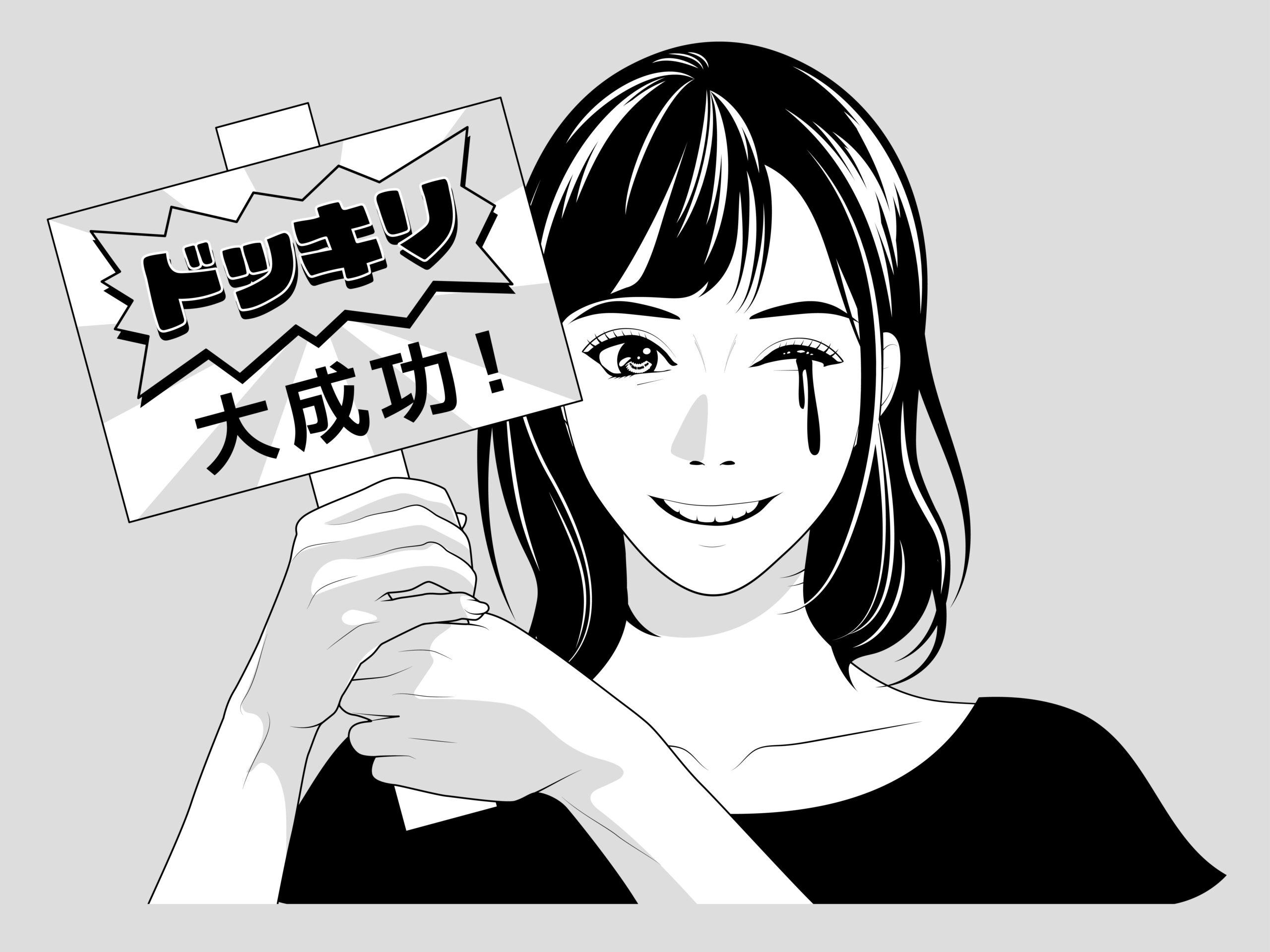 ばんばんざい(みゆ)
